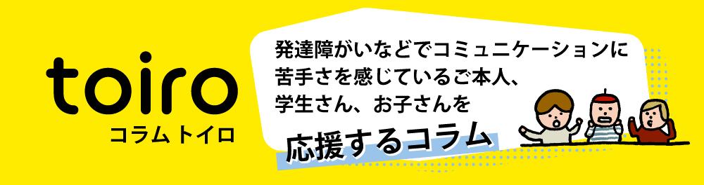 コラム【toiro】一覧