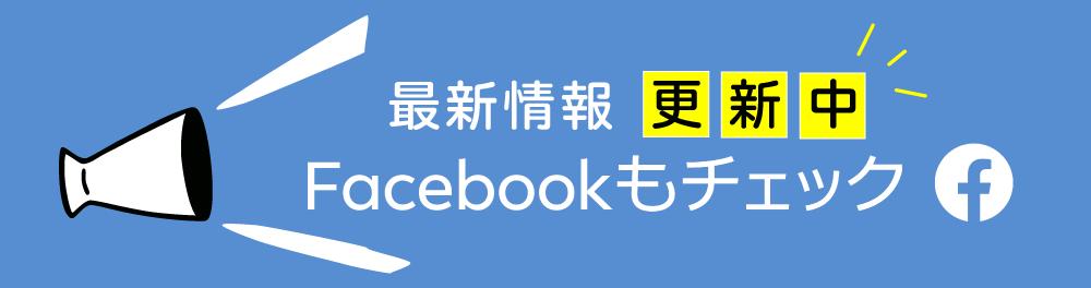 ジョブジョイントおおさかフェイスブックページ