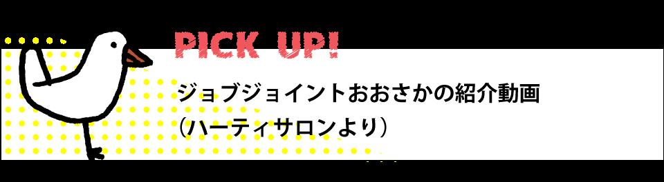 ジョブジョイントおおさかの紹介動画(ハーティサロンより)