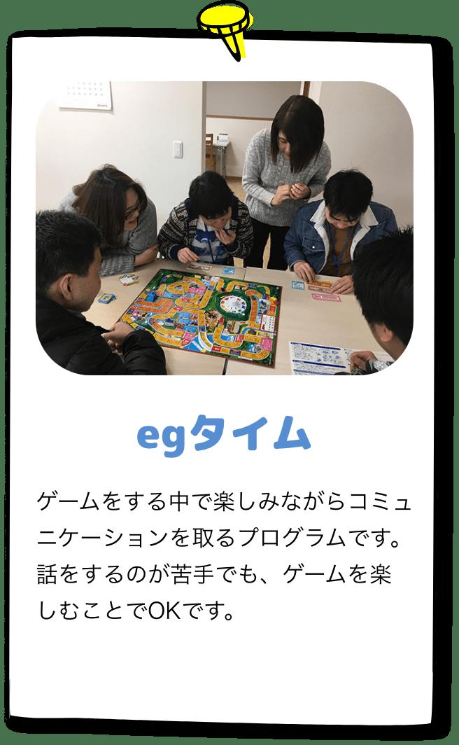 「egタイム」ゲームをする中で楽しみながらコミュニケーションを取るプログラムです。話をするのが苦手でも、ゲームを楽しむことでOKです。
